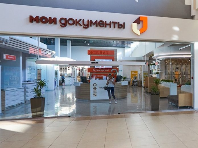 The MFC in the Moscow region opened for individuals from 29 may
