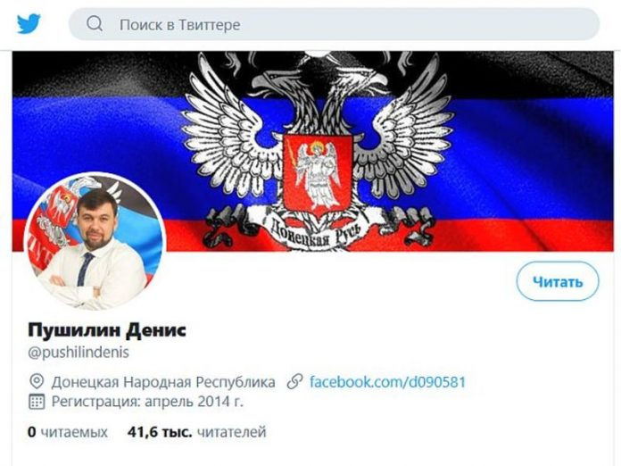 Visit of the head of DND in the Twitter published a