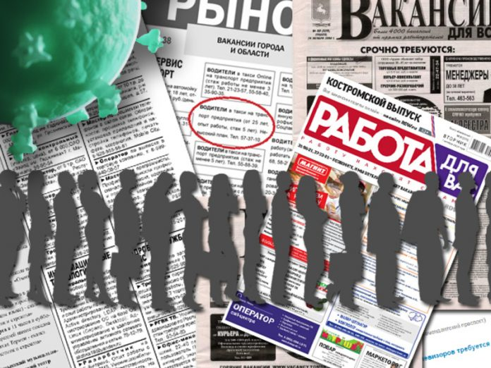 The real unemployment rate in Russia was estimated at 10 million people