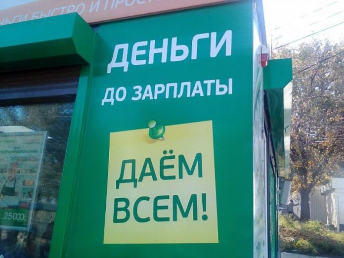 Russia has sharply reduced the volume of microlending